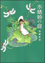 表紙:水蜻蛉の庭