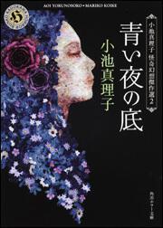 書影:青い夜の底 小池真理子 怪奇幻想傑作選2