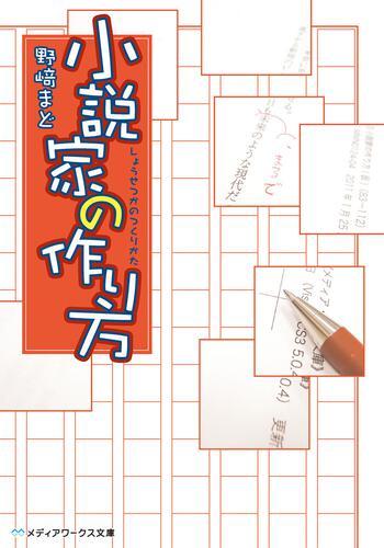 表紙:小説家の作り方