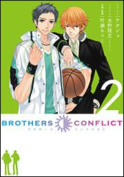 BROTHERS CONFLICT(2)
