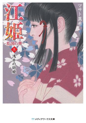 江姫 ‐乱国の華‐ 上 浅井の幼姫