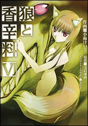 書影:狼と香辛料(6)