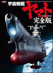 宇宙戦艦ヤマトモデリングガイド完全版
