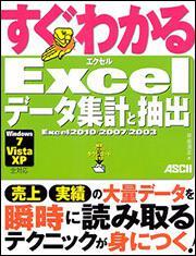 すぐわかる Excel データ集計と抽出 Excel 2010/2007/2003