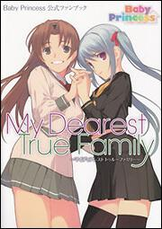 Baby Princess 公式ファンブックMy Dearest True Family
