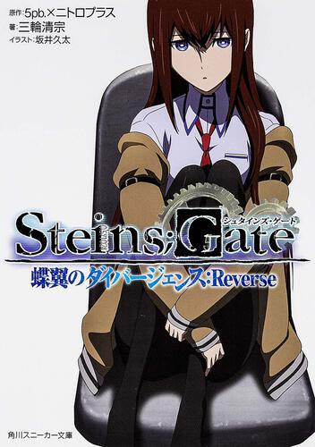 書影:STEINS;GATE 蝶翼のダイバージェンス:Reverse