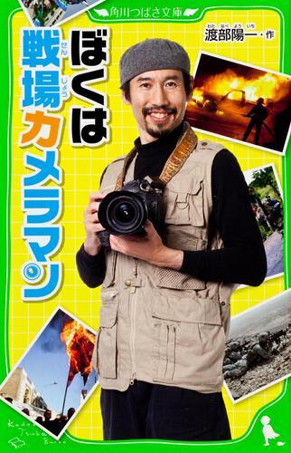 表紙:ぼくは戦場カメラマン