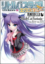 リトルバスターズ!エクスタシー 笹瀬川佐々美〜Black Cat Fantasia〜