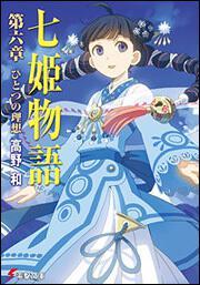 書影:七姫物語 第六章 ひとつの理想