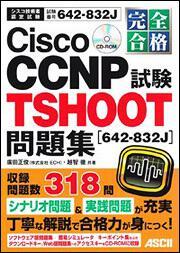 完全合格 Cisco CCNP TSHOOT試験[642‐832J]問題集