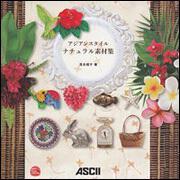 アジアンスタイル ナチュラル素材集