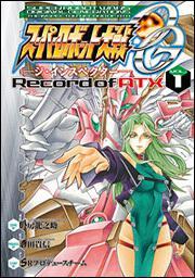スーパーロボット大戦OG ‐ジ・インスペクター‐ Record of ATX Vol.1