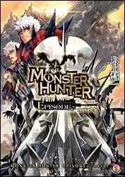 書影:モンスターハンター EPISODE‐novel.5
