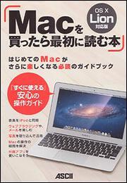 Macを買ったら最初に読む本 OS X Lion対応版