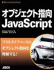 オブジェクト指向JavaScript
