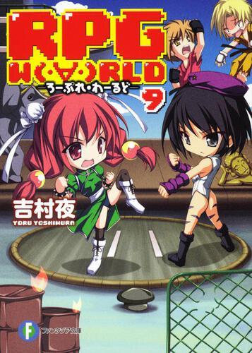 書影:RPG W(・∀・)RLD9 ‐ろーぷれ・わーるど‐