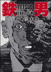 表紙:鉄男 THE BULLET MAN