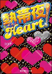 熱帯夜Heart!