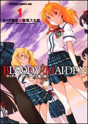 書影:BLOODY MAIDEN 1 十三鬼の島