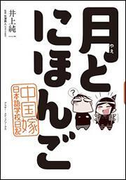 月とにほんご中国嫁日本語学校日記