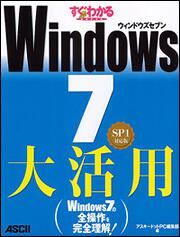 すぐわかるSUPER Windows7 大活用 SP1対応版