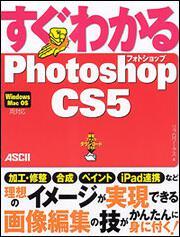 すぐわかるPhotoshop CS5