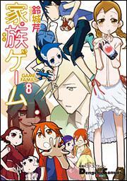 電撃4コマ コレクション家族ゲーム(8)