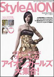 タワー オブ アイオン 公式ファッションカタログStyle AION