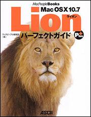 Mac OS X 10.7 Lion パーフェクトガイド Plus