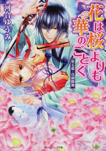 花は桜よりも華のごとく 第五幕・真剣勝舞