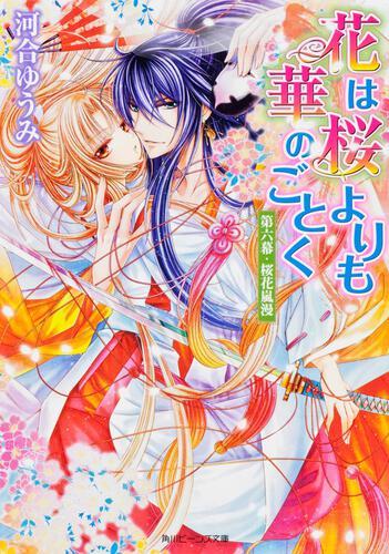 花は桜よりも華のごとく 第六幕・桜花嵐漫 表紙