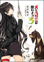 書影:犬とハサミは使いよう3