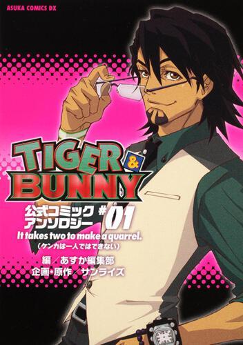 書影:TIGER&BUNNY 公式コミックアンソロジー #01 It takes two to make a quarrel.(ケンカは一人ではできない)