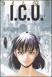 表紙:I.C.U. 1巻