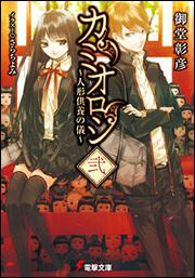 カミオロシ弐 〜人形供養の儀〜