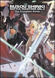 武装神姫BATTLE MASTERS Mk.2 ザ・コンプリートガイド