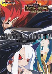 書影:ファントム・キングダム ザ・コンプリートガイド【PS2&PSP対応版】