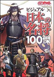 ビジュアル日本の名将100傑