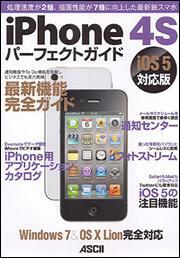 iPhone 4S パーフェクトガイド iOS 5対応版