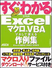 すぐわかる Excel マクロ&VBAマネして使える作例集 Excel 2010/2007/2003