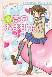 キミのとなりで。スペシャル☆ブック 恋のおまもり。