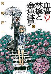 血潜り林檎と金魚鉢男(1)