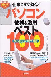 すぐわかるポケット! 仕事にすぐ効く!パソコン便利&活用ベスト100 Windows 7 SP1対応