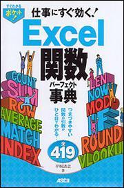 すぐわかるポケット! Excel関数 パーフェクト事典