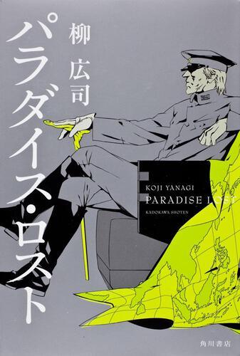 パラダイス・ロスト