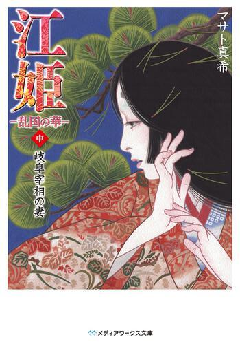 表紙:江姫 ‐乱国の華‐ 中 岐阜宰相の妻
