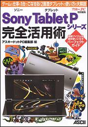 ソニータブレット Sony Tablet Pシリーズ 完全活用術ゲームも仕事も1台でこなせる!2画面タブレットの使い方を大解説