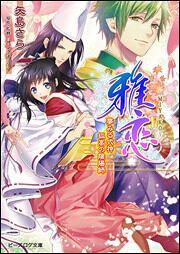書影:雅恋 -MIYAKO- 夢みる式神 狐高の陰陽師