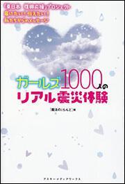「東日本 復興応援」プロジェクト 届けたい!伝えたい!私たちからのメッセージガールズ1000人のリアル震災体験