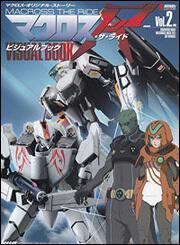 マクロス・ザ・ライド ビジュアルブック Vol.2